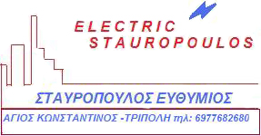 electric-stravropoulos